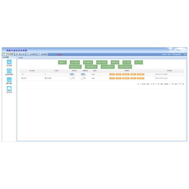 无纸化后台管理软件