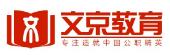 文京教育集团在线教学案例